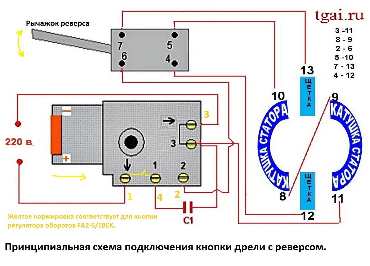 схема подключения кнопки регулятора оборотов с реверсом